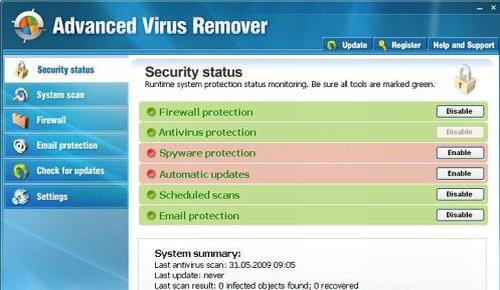 Advanced Virus Remover