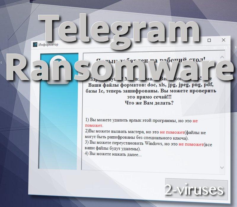 telegram-ransomware-2-viruses