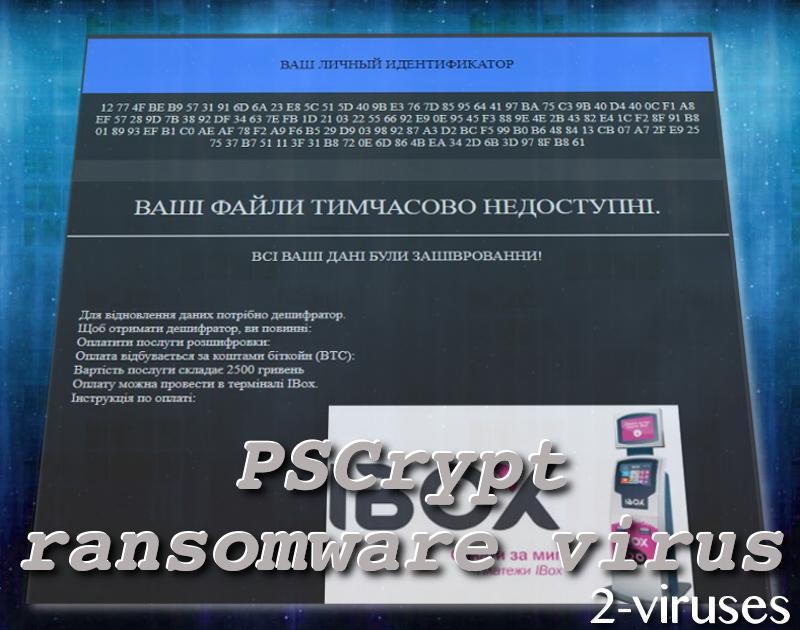 PSCrypt ransomware virus
