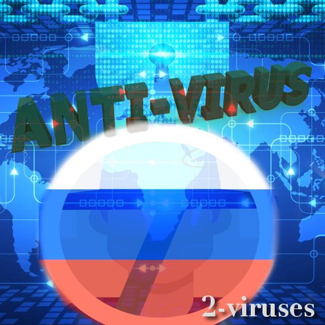 Are Russian antivirus programs safe?